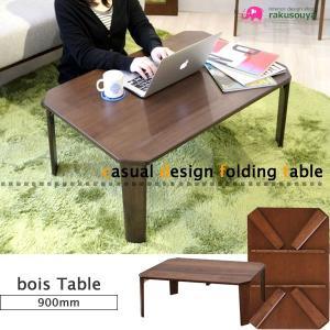 ローテーブル 座卓 ちゃぶ台 リビングテーブル コンパクト 折り畳み 折りたたみ コンパクト 90cm rakusouya