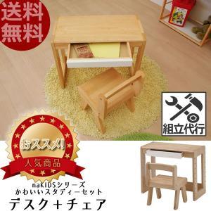 キッズ用机 テーブル 学習机セット naKIDS かわいいスタディーセット デスク+チェア|rakusouya