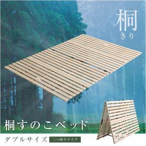 すのこベッド 2つ折り式 ベッド ベット 折り畳みベッド 折りたたみベッド おりたたみベッド 桐仕様 ダブル ベッド 桐 すのこ 二つ折り 木製 湿気|rakusouya