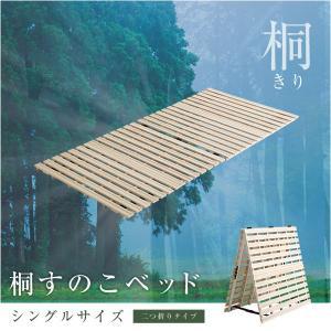 すのこベッド 2つ折り式 ベッド ベット 折り畳みベッド 折りたたみベッド おりたたみベッド 桐仕様 シングル 桐 すのこ 二つ折り 木製|rakusouya