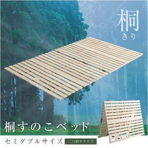 すのこベッド 2つ折り式 ベッド ベット 折り畳みベッド 折りたたみベッド おりたたみベッド 桐仕様 セミダブル 桐 すのこ 二つ折り 木製|rakusouya