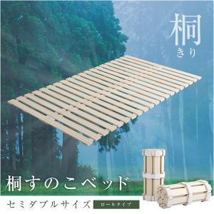 すのこベッド ロール式 ベッド ベット 折り畳みベッド 折りたたみベッド おりたたみベッド 桐仕様 セミダブル 桐 すのこ セミダブル 湿気 スノコマット|rakusouya