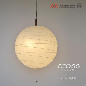 天井照明 日本製和紙シェード 和風 2灯ペンダントライト 白普通紙|rakusouya