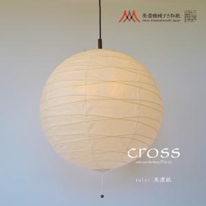 天井照明 日本製和紙シェード 和風 2灯ペンダントライト 大きめ60cm|rakusouya