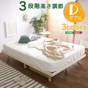 ベッド ダブル ベット ローベッド おしゃれ パイン材高さ3段階調整脚付きすのこベッド ダブル ベット ローベッド デザインベッド|rakusouya