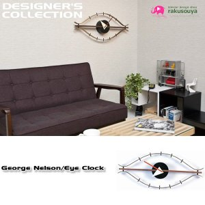 掛け時計 壁掛け時計 室内時計 ウォールクロック おしゃれ デザイン ジョージ・ネルソン Eye Clock EYEクロック|rakusouya