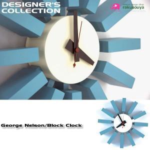 掛け時計 壁掛け時計 室内時計 ウォールクロック おしゃれ デザイン ジョージ・ネルソン Block Clock ブロッククロック|rakusouya