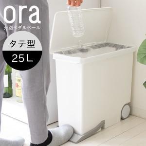 ごみばこ ゴミ箱 ダストボックス おしゃれ ora タテ型ペダルペールミニ 25l 日本製 おしゃれ シンプル 蓋付き ふた付き 完成品 rakusouya