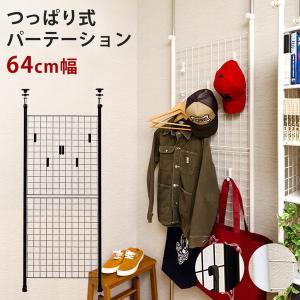 パーテーション 衝立 間仕切り 目隠し つっぱり式 メッシュハンガーパーテーション 64cm rakusouya