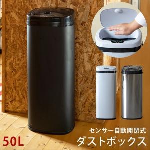 ごみばこ 電動蓋付き ゴミ箱 ダストボックス おしゃれ センサー自動開閉式ダストボックス 乾電池式 50L rakusouya