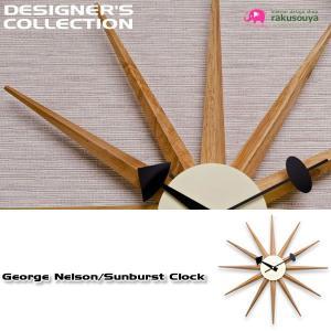 掛け時計 壁掛け時計 室内時計 ウォールクロック おしゃれ デザイン ジョージ・ネルソン Sunburst Clock サンバーストクロック バーチ材 数量限定|rakusouya