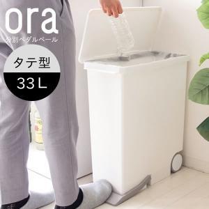 ごみ ゴミ箱 ダストボックス おしゃれ ora タテ型ペダルペール 33l 日本製|rakusouya
