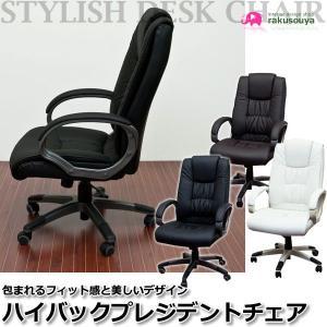 パソコンチェア オフィス デスクチェア レザーシート ハイバック rakusouya
