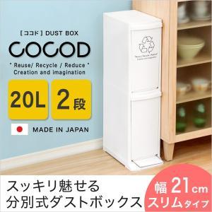 縦型分別ダストボックス Cocodココド 2段 スリム 省スペース フタ付 フットペダル ゴミ箱 20L|rakusouya