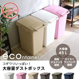 ごみばこ ゴミ箱 ダストボックス らくらくワンハンド開閉 日本製ダストボックス 大容量45L ジョイント連結対応 econtainer rakusouya