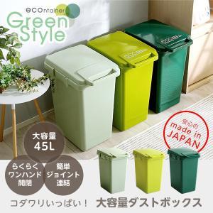 ごみばこ ゴミ箱 ダストボックス 日本製ダストボックス 大容量45L ジョイント連結対応、ワンハンド開閉 econtainer GreenStyle rakusouya