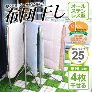 キズ サビに強いオールステンレスの布団物干し 4枚用 物干しスタンド 布団干し|rakusouya
