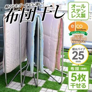 キズ サビに強いオールステンレスの布団物干し 5枚用 物干しスタンド 布団干し|rakusouya
