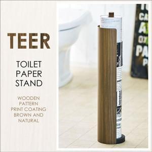 トイレ 収納ラック お手洗 トイレットペーパースタンド|rakusouya