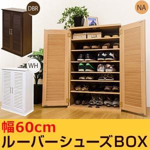 下駄箱、玄関収納 シューズボックス 靴箱 ルーバー扉|rakusouya