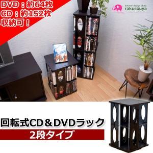 棚 収納ラック CDラック 本棚 DVD 単行本 文庫本 ソフト 回転ラック 2段 rakusouya