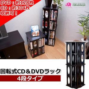 CDラック 本棚 DVD 単行本 文庫本 ソフト 回転 コミックラック 4段 sd2141887