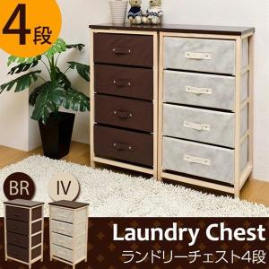 洗面 タオル収納ラック 着替え入れ ランドリーチェスト 4段 sd3706429|rakusouya