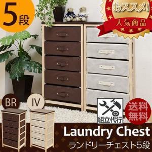 洗面 タオル収納ラック 着替え入れ ランドリーチェスト 5段 sd3707261|rakusouya