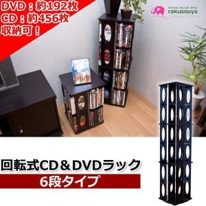 棚 収納ラック CDラック 本棚 DVD 単行本 文庫本 ソフト 回転 コミックラック 6段 rakusouya