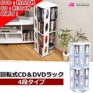 棚 収納ラック CDラック 本棚 DVD 単行本 文庫本 回転 コミックラック 4段 ホワイト rakusouya