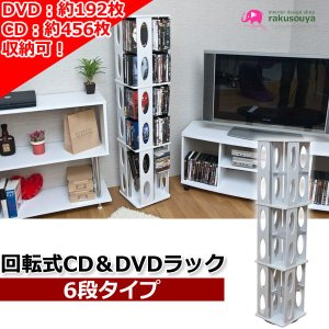 棚 収納ラック CDラック 本棚 DVD 単行本 文庫本 ソフト 回転 コミックラック 6段 ホワイト rakusouya