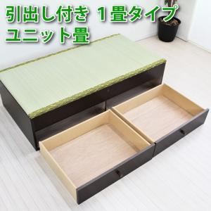 収納ボックス 高床式ユニット畳 日本製 低ホルムアルデヒド 1畳 引出し2杯 ダークブラウン|rakusouya