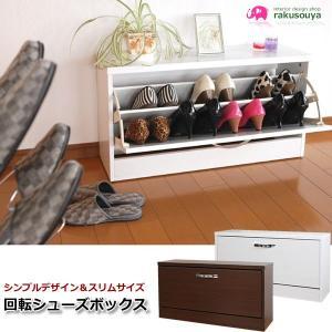 下駄箱、玄関収納 靴箱 スリム 回転シューズボックス 1段|rakusouya