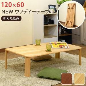 テーブル ローテーブル センターテーブル リビングテーブル 木 ウッド カフェテーブル 折りたたみ 折り畳み 幅120cm ブラウン ナチュラル 完成品 rakusouya