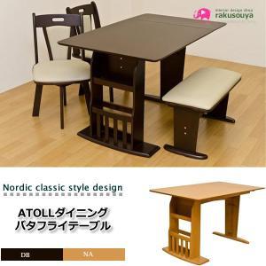 ダイニングテーブル 伸長式 収納 マガジンラック付 机 ATOLL rakusouya