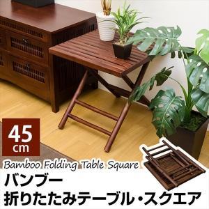 サイドテーブル 折りたたみ  四角 バンブー アジアン|rakusouya