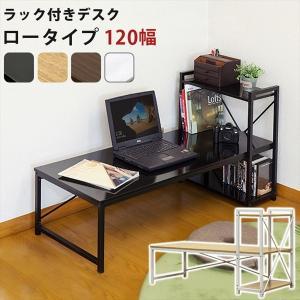 デスク ローデスク パソコンデスク ワークデスク 机 文机 学習机 書斎デスク PCデスク ラック付きデスクロータイプ120幅