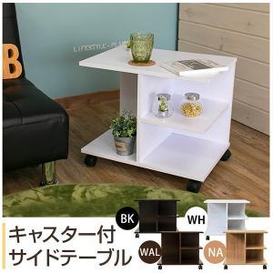 ナイトテーブル キャスター 引出 サイドテーブル アウトレット|rakusouya