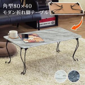 ローテーブル 座卓 ちゃぶ台 リビングテーブル コンパクト 折り畳み 折りたたみ コンクリート 大理石 80×40cm長方形 完成品 rakusouya