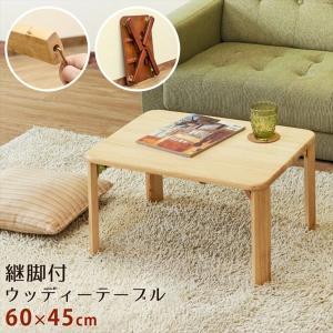 ローテーブル 座卓 ちゃぶ台 リビングテーブル コンパクト 折り畳み 折りたたみ NEWウッディーテーブル60cm 完成品 rakusouya