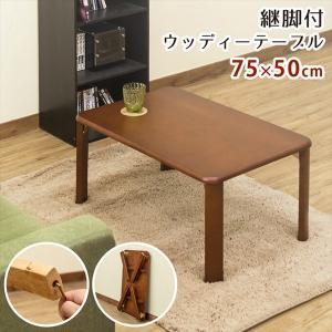 ローテーブル 座卓 ちゃぶ台 リビングテーブル コンパクト 折り畳み 折りたたみ NEWウッディーテーブル75cm 完成品 rakusouya