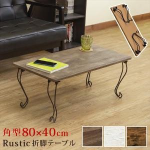 ローテーブル 座卓 ちゃぶ台 リビングテーブル コンパクト 折り畳み 折りたたみ 折れ脚 アンティーク 角型 完成品 rakusouya