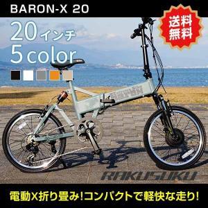 【折りたたみ電動自転車】バロン-X 20インチ 電動アシスト...