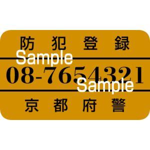 【自転車と同時購入のみ】自転車防犯登録|rakusuku