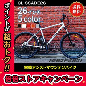 【2017モデル】電動自転車  グリッサード 26インチ |...