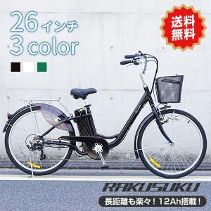 電動自転車 パッセL 26インチ 安いだけじゃない おしゃれ 低サドル 子供乗せ コスパが良い