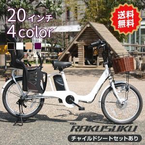 【OGK子供乗せセットがお得】電動自転車 プチシャッセ 20...