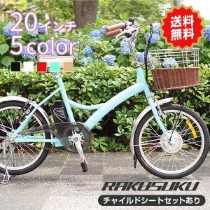 電動自転車 おしゃれ ピルエットS 20インチ 人気の小径 ちいさい かるい かわいいの画像