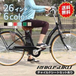 【完成車セットがお得】電動自転車 ルルベ 26インチ|電動ア...