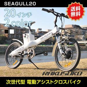 [スポーツ系電動自転車] シーガル 20インチ 電動自転車 リチウムバッテリー クロスバイク 圧倒的...